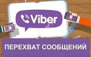 Прослушивается ли Viber? Перехват сообщений