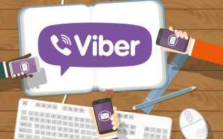 Группы Viber