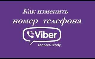 Как изменить (сменить) номер в Viber?