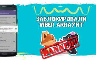 Как понять что заблокировали в Viber