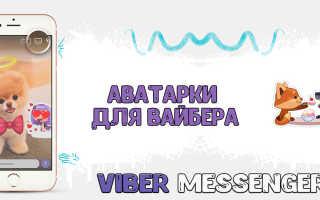 Аватарки на Viber