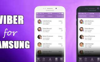 Скачать Viber на Samsung