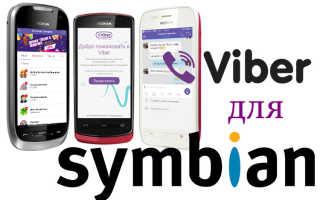 Viber для Symbian (Симбиан)