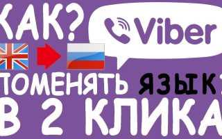 Как в Viber поменять язык?