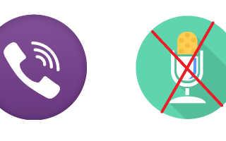 Не работает микрофон в Viber. Включить и отключить микрофон