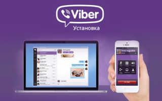 Как установить Viber на ноутбук?
