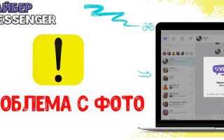 Не открываются (не загружаются) фото и видео в Viber