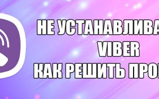 Не устанавливается Viber