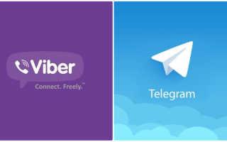 Viber или Telegram что лучше?