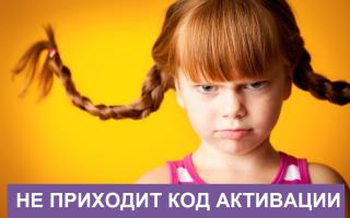 Не приходит или не принимает код активации Viber