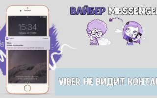 Пропали контакты в Viber. Не добавляются контакты.