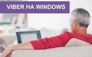 Скачать Viber на Windows (Виндовс)