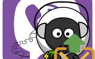 Как отправить музыку (песню) через Viber?
