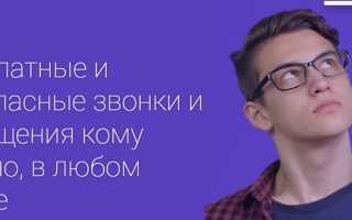 Viber аккаунт