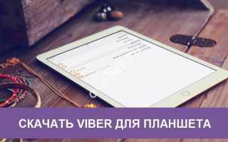Скачать Viber на планшет