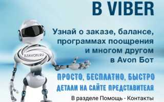 Viber бот Avon