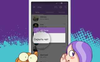 Как скрыть чат в Viber? Скрытые переписки