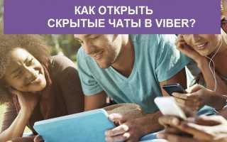 Как открыть скрытый чат Viber