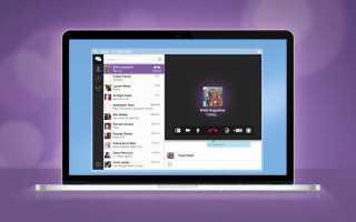 Viber для Mac OS (Макбук)