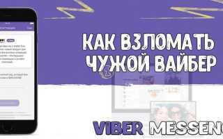 Взлом Viber
