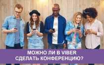 Конференц-связь Viber
