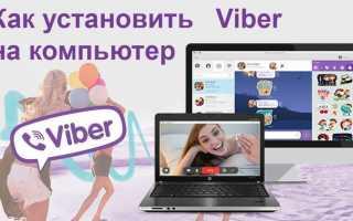Как установить Viber на компьютер без телефона?