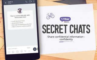 Секретный чат в Viber что это?