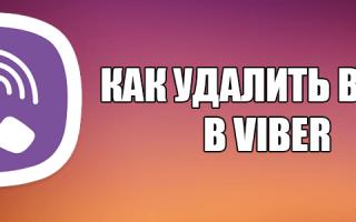 Как удалить звонки в Viber?
