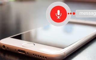 Не воспроизводит голосовые сообщения в Vibe