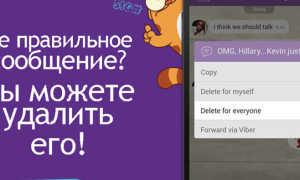 Как удалить сообщения или очистить чат группы в Viber?
