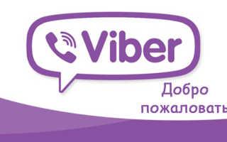 Скачать Viber