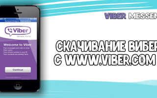 Viber.com/dl