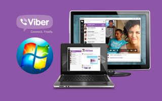 Не запускается Viber на компьютере Windows 7