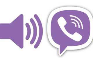 Настроить звук Viber. Поменять звук уведомлений