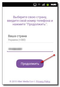 Скачать Viber на Android