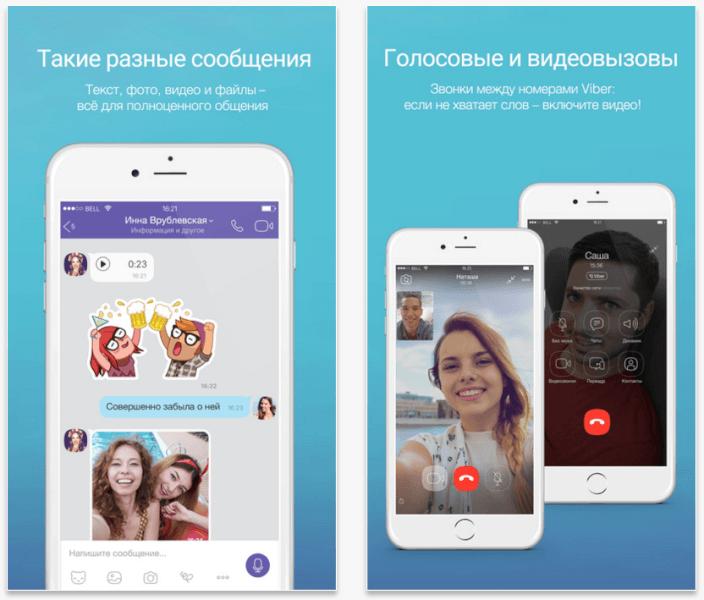 Скачать Viber на Iphone