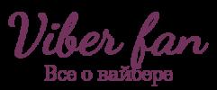Viber-fan.ru