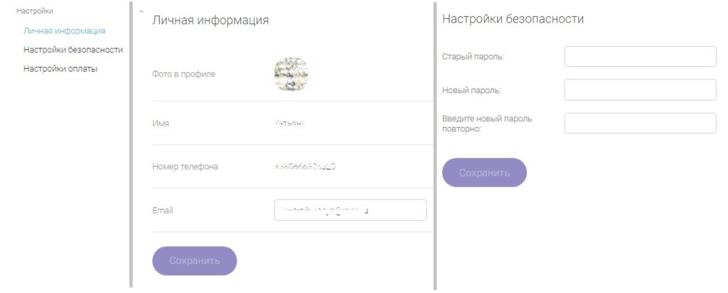 Настройки в account viber com