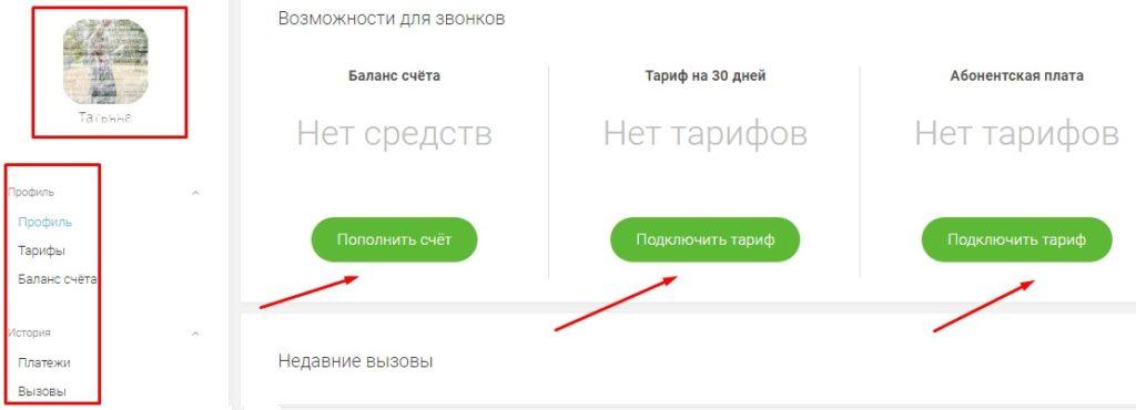 Вайбер аккаунт. Как осуществить вход, регистрацию. Возможности account.viber.com