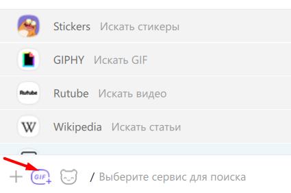 Gif в Viber