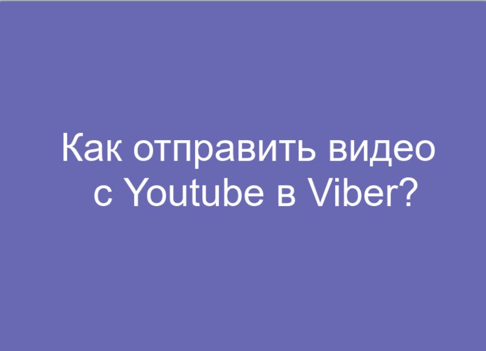 Как скинуть видео с Youtube в Viber?
